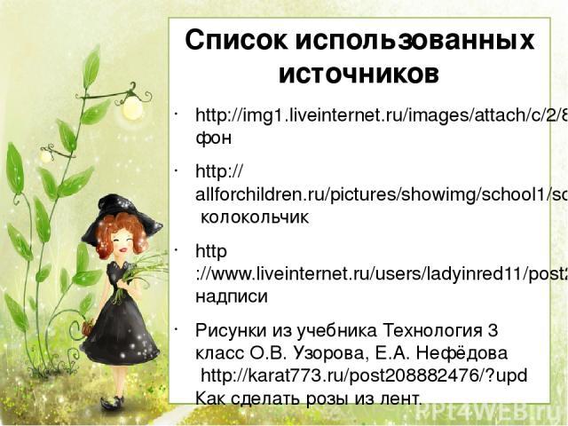 http://img1.liveinternet.ru/images/attach/c/2/82/962/82962267_large_25_03_5C.jpg фон http://allforchildren.ru/pictures/showimg/school1/school0119jpg.htm колокольчик http://www.liveinternet.ru/users/ladyinred11/post260788825 надписи Рисунки из учебни…