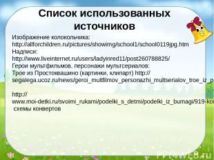 Список использованных источников Изображение колокольчика: http://allforchildren