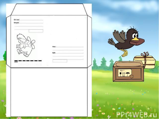 Распечатайте на А4 схемы конвертов, вырежьте, согните по линиям, склейте. Осталось раскрасить рисунок и подписать конверт. Теперь можно запечатать в него письмо, наклеить марки, отправить адресату и ждать ответа.