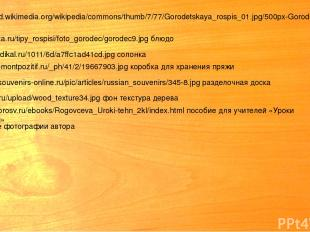 http://upload.wikimedia.org/wikipedia/commons/thumb/7/77/Gorodetskaya_rospis_01.