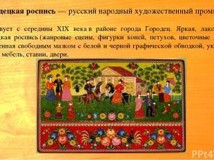 Городецкая роспись— русский народный художественный промысел. Существует с сере
