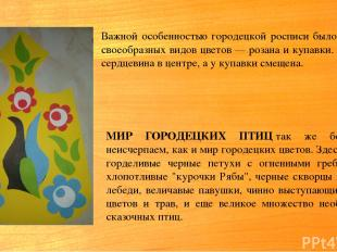 Важной особенностью городецкой росписи было наличие своеобразных видов цветов—