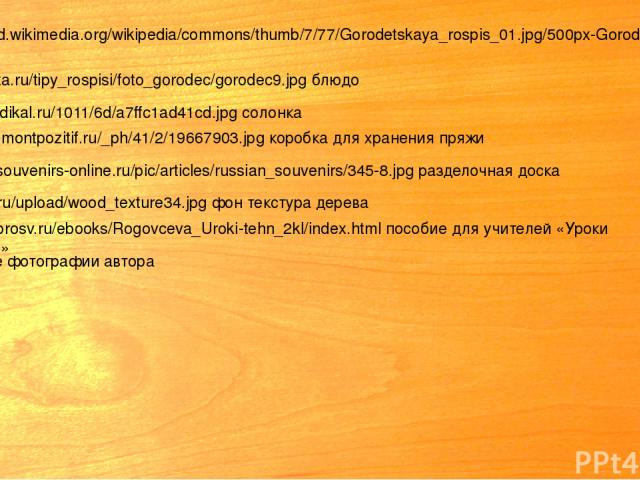 http://upload.wikimedia.org/wikipedia/commons/thumb/7/77/Gorodetskaya_rospis_01.jpg/500px-Gorodetskaya_rospis_01.jpg Гуляние http://artorbita.ru/tipy_rospisi/foto_gorodec/gorodec9.jpg блюдо http://i070.radikal.ru/1011/6d/a7ffc1ad41cd.jpg солонка htt…
