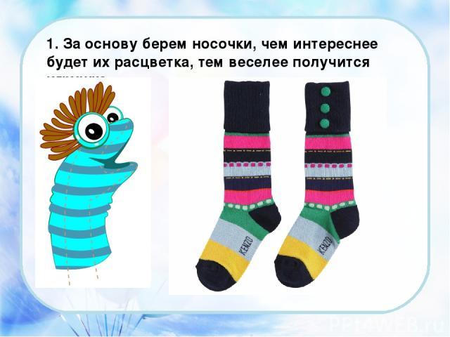 1. За основу берем носочки, чем интереснее будет их расцветка, тем веселее получится игрушка.
