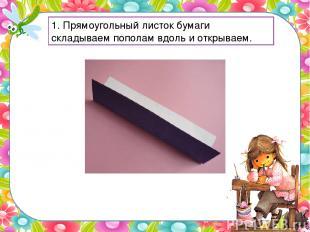 1. Прямоугольный листок бумаги складываем пополам вдоль и открываем.