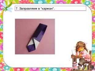 """7. Заправляем в """"карман""""."""