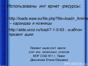 Использованы интернет-ресурсы: http://loads.waw.su/file.php?file=load/r_Animacii