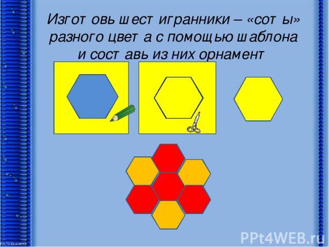 Изготовь шестигранники – «соты» разного цвета с помощью шаблона и составь из них орнамент 1