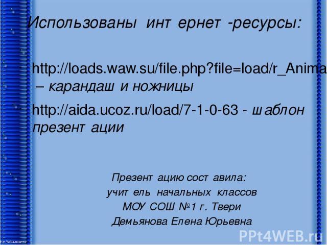 Использованы интернет-ресурсы: http://loads.waw.su/file.php?file=load/r_Animacii/r_Tehnika/Scissors-01-june.gif&str=xhtml – карандаш и ножницы http://aida.ucoz.ru/load/7-1-0-63 - шаблон презентации Презентацию составила: учитель начальных классов МО…