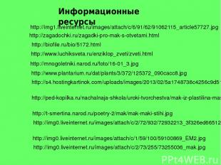 http://zagadochki.ru/zagadki-pro-mak-s-otvetami.html http://biofile.ru/bio/5172.