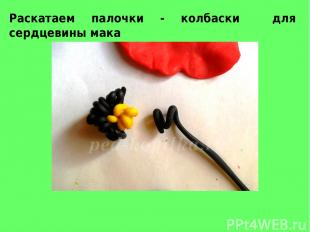 Раскатаем палочки - колбаски для сердцевины мака