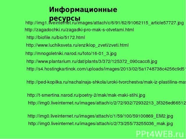 http://zagadochki.ru/zagadki-pro-mak-s-otvetami.html http://biofile.ru/bio/5172.html http://www.luchiksveta.ru/enziklop_zveti/zveti.html http://mnogoletniki.narod.ru/foto/16-01_3.jpg http://www.plantarium.ru/dat/plants/3/372/125372_090cacc8.jpg http…