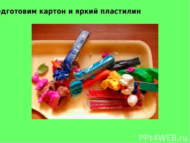 Подготовим картон и яркий пластилин