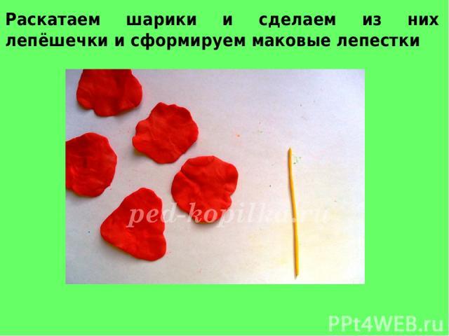 Раскатаем шарики и сделаем из них лепёшечки и сформируем маковые лепестки