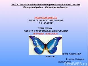 МОУ «Топкановская основная общеобразовательная школа» Каширский район, Московска