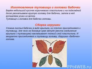 Изготовление туловища и головки бабочки Берём небольшой кусочек коричневого плас