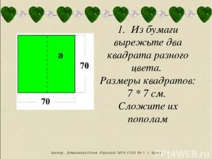 1. Из бумаги вырежьте два квадрата разного цвета. Размеры квадратов: 7 * 7 см. С