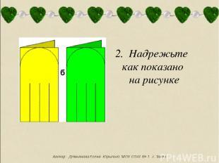 2. Надрежьте как показано на рисунке