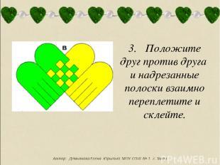 3. Положите друг против друга и надрезанные полоски взаимно переплетите и склейт