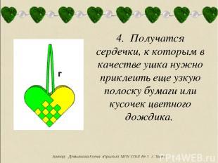 4. Получатся сердечки, к которым в качестве ушка нужно приклеить еще узкую полос