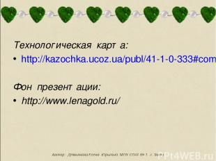 Технологическая карта: http://kazochka.ucoz.ua/publ/41-1-0-333#comments Фон през