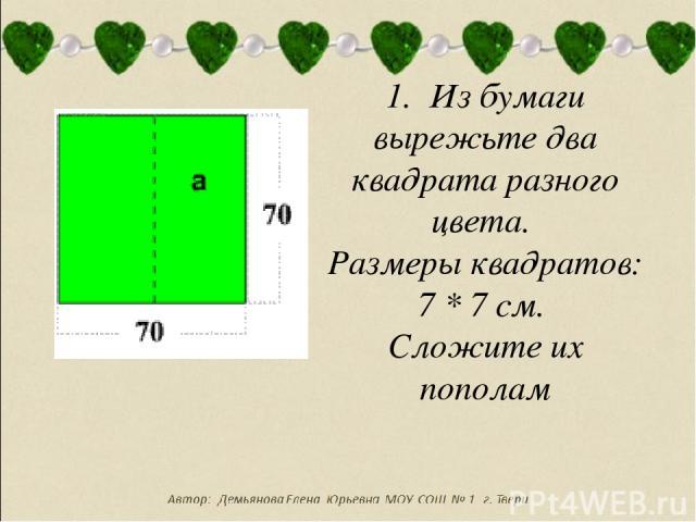 1. Из бумаги вырежьте два квадрата разного цвета. Размеры квадратов: 7 * 7 см. Сложите их пополам