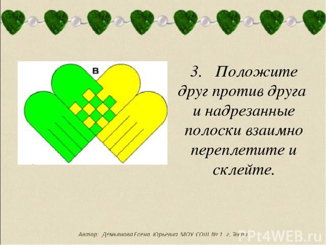 3. Положите друг против друга и надрезанные полоски взаимно переплетите и склейте.