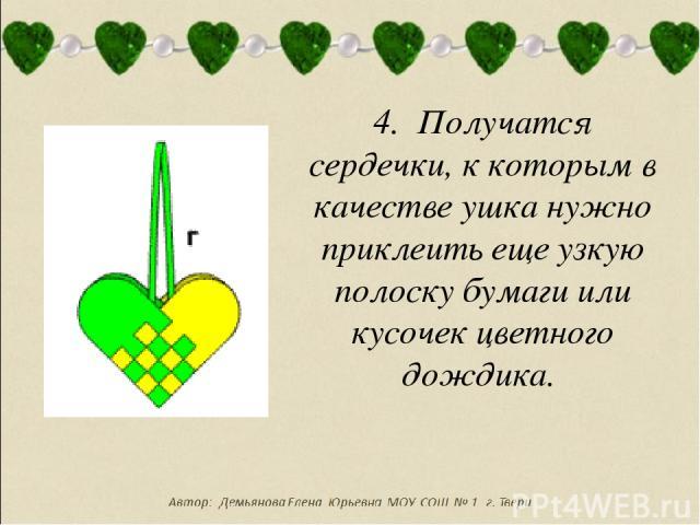 4. Получатся сердечки, к которым в качестве ушка нужно приклеить еще узкую полоску бумаги или кусочек цветного дождика.
