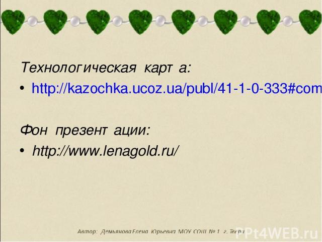 Технологическая карта: http://kazochka.ucoz.ua/publ/41-1-0-333#comments Фон презентации: http://www.lenagold.ru/