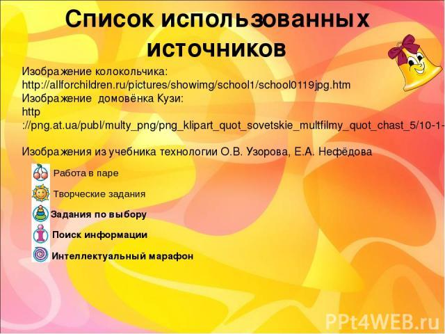 Список использованных источников Изображение колокольчика: http://allforchildren.ru/pictures/showimg/school1/school0119jpg.htm Изображение домовёнка Кузи: http://png.at.ua/publ/multy_png/png_klipart_quot_sovetskie_multfilmy_quot_chast_5/10-1-0-9 Изо…