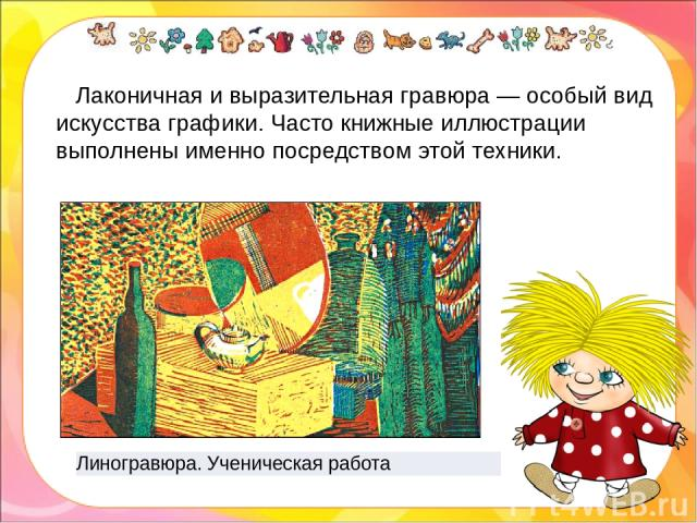 Лаконичная и выразительная гравюра — особый вид искусства графики. Часто книжные иллюстрации выполнены именно посредством этой техники. Линогравюра. Ученическая работа