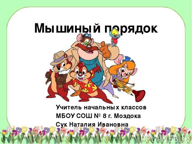 Мышиный порядок Учитель начальных классов МБОУ СОШ № 8 г. Моздока Сук Наталия Ивановна Знаете ли вы, что такой привычный для нас предмет, как пуговица, имеет историю длиной в несколько тысяч лет. Первые пуговицы появились в третьем (по некоторым вер…