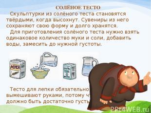 Тесто для лепки обязательно вымешивают руками, потому что оно должно быть достат