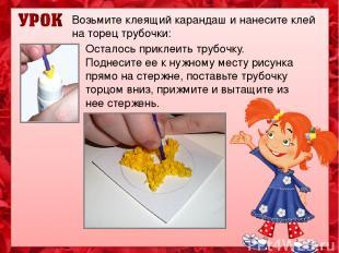 Возьмите клеящий карандаш и нанесите клей на торец трубочки: Осталось приклеить