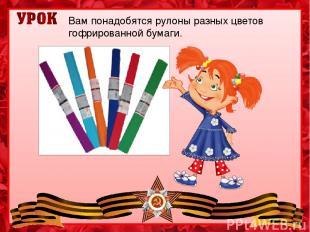 Вам понадобятся рулоны разных цветов гофрированной бумаги.
