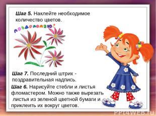 Шаг 5.Наклейте необходимое количество цветов. Шаг 6.Нарисуйте стебли и листья