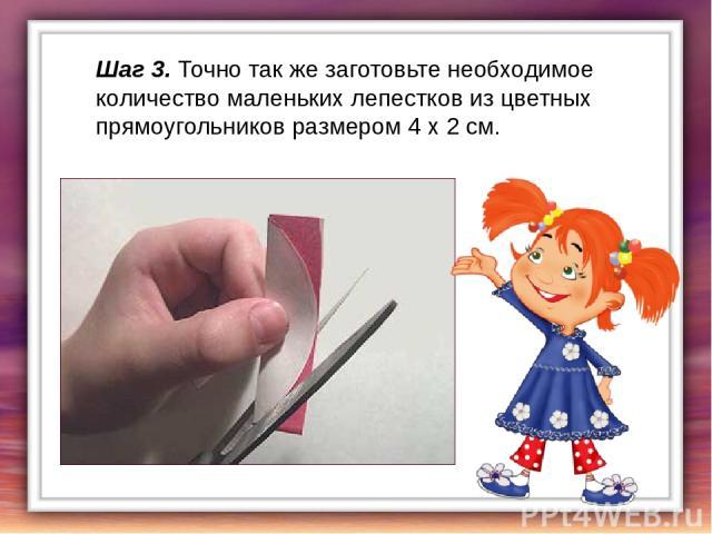 Шаг 3.Точно так же заготовьте необходимое количество маленьких лепестков из цветных прямоугольников размером 4 х 2 см.