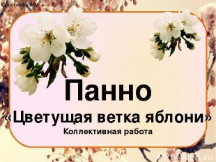 Панно «Цветущая ветка яблони» Коллективная работа ©pechenkinasv