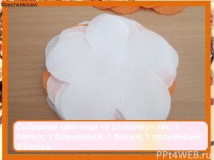 Собираем цветочки «в стопочку» так: 3 белых, 1 оранжевый, 1 белый, 1 оранжевый,