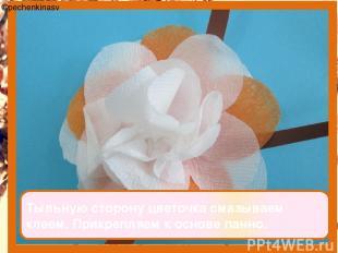 Тыльную сторону цветочка смазываем клеем. Прикрепляем к основе панно. ©pechenkin