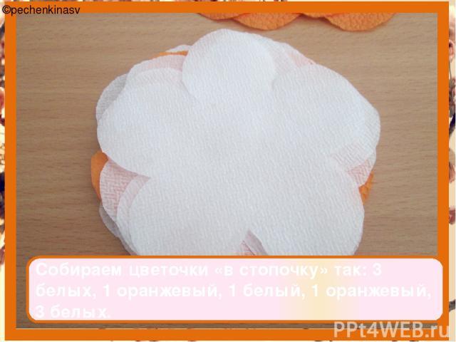 Собираем цветочки «в стопочку» так: 3 белых, 1 оранжевый, 1 белый, 1 оранжевый, 3 белых. ©pechenkinasv