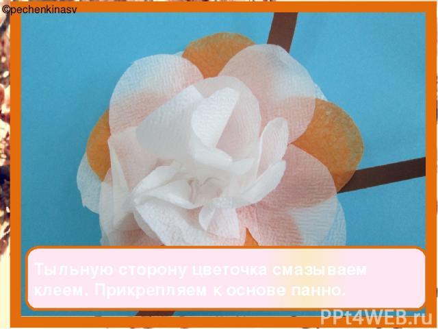 Тыльную сторону цветочка смазываем клеем. Прикрепляем к основе панно. ©pechenkinasv