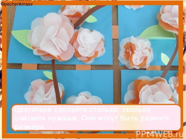 Цветочков сделайте столько, сколько считаете нужным. Они могут быть разного размера. ©pechenkinasv
