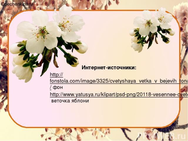 Интернет-источники: http://fonstola.com/image/3325/cvetyshaya_vetka_v_bejevih_tonah/ фон http://www.yatusya.ru/klipart/psd-png/20118-vesennee-cvetenie-cvety-i-vetki-vesennego-sada.html веточка яблони ©pechenkinasv