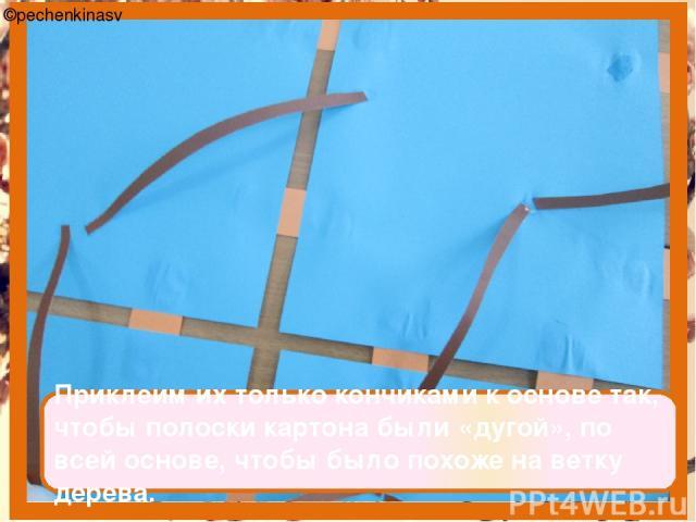 Приклеим их только кончиками к основе так, чтобы полоски картона были «дугой», по всей основе, чтобы было похоже на ветку дерева. ©pechenkinasv