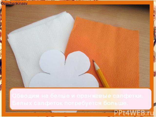Обводим на белые и оранжевые салфетки. Белых салфеток потребуется больше. ©pechenkinasv