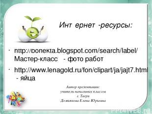 Интернет-ресурсы: http://bonekta.blogspot.com/search/label/Мастер-класс - фото р