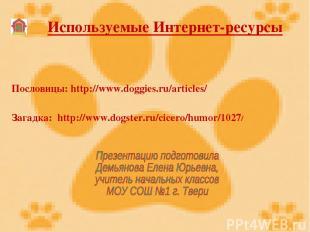 Используемые Интернет-ресурсы Загадка: http://www.dogster.ru/cicero/humor/1027/