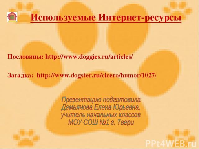 Используемые Интернет-ресурсы Загадка: http://www.dogster.ru/cicero/humor/1027/ Пословицы: http://www.doggies.ru/articles/