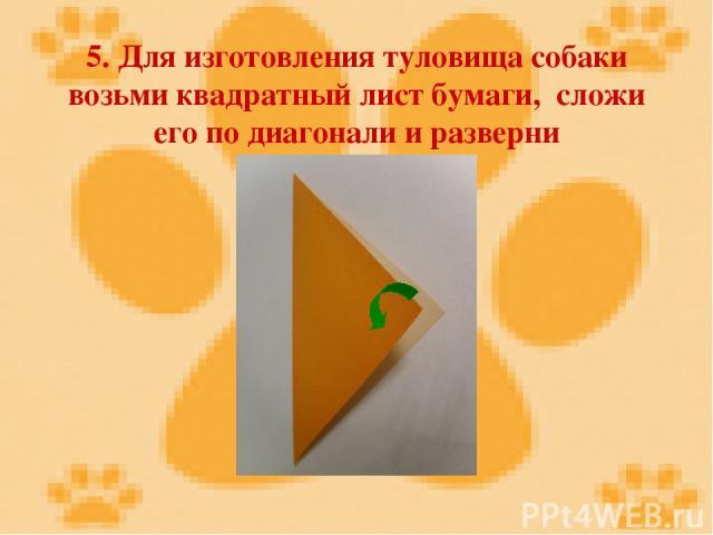 5. Для изготовления туловища собаки возьми квадратный лист бумаги, сложи его по диагонали и разверни